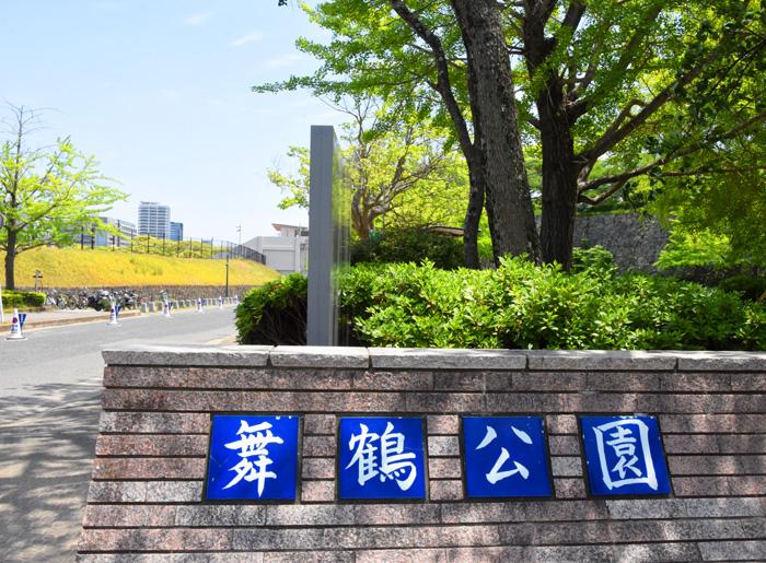 040舞鹤公园.jpg