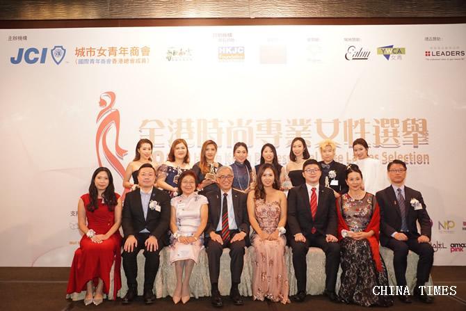 譚麗時當選「全港時尚專業女性選舉 2019」傑出女性
