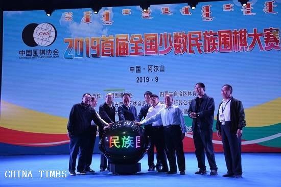 首届全国少数民族围棋大赛在阿尔山市开幕   55种文化汇聚纹枰